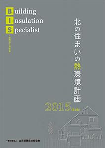 BISテキスト2015