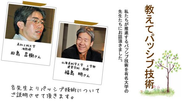 優しさと健気と心強さと自然の優しい風、福島教授。刻一刻と変化する自然環境を利用、田島教授