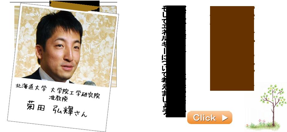 北海道大学 大学院工学研究院 准教授 菊田 弘輝さん