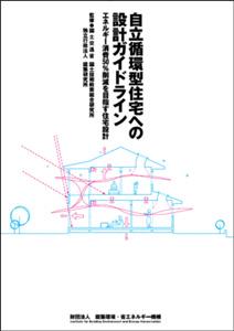 自立循環型住宅への設計ガイドライン