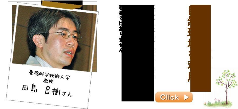 刻一刻と変化する自然環境を利用 高知工科大学 准教授 田島昌樹さん