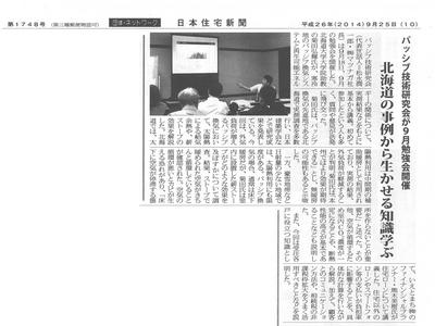 日本住宅新聞2014年9月25日号掲載記事
