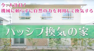 パッシブ換気動画.png